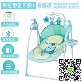 嬰兒搖床 PTBAB德國嬰兒搖椅寶寶電動搖椅哄娃神器安撫搖籃床玩具版 igo印象部落