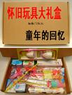 玩具 兒童節玩具70 80后懷舊大禮包 經典兒時玩具大禮盒游戲棒發條青蛙-凡屋