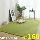珊瑚絨地毯客廳茶幾沙發家用房間臥室床邊滿鋪榻榻米簡約現代地毯虧本50*160公分【全館免運】