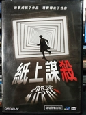 挖寶二手片-P08-158-正版DVD-電影【紙上謀殺】-維克多班尼吉 馬揚穆帝(直購價)