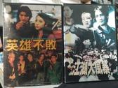 挖寶二手片-D44-000-正版DVD-華語【英雄不敗1+2/系列2部合售】-(直購價)