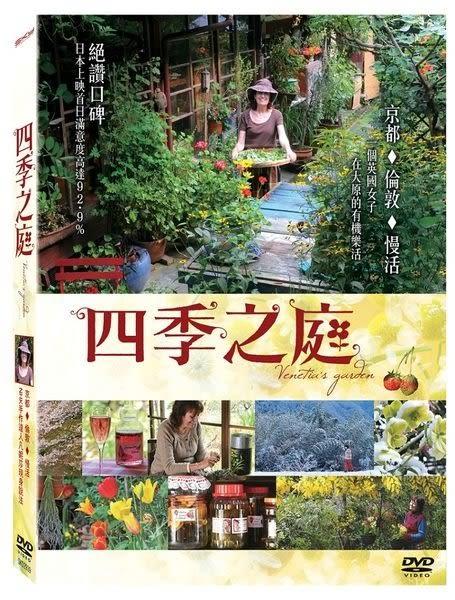 四季之庭 DVD(購潮8)