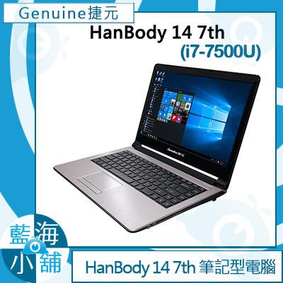 Genuine 捷元 HanBody 14 7th (i7-7500U) 筆記型電腦