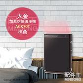 【配件王】日本代購 附中說 一年保 大金 ACK70T 加濕空氣清淨機 31疊 棕色