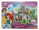 【卡漫城】 3D 城堡 動手作 立體 拼圖  Princess 灰姑娘 白雪公主 遊戲書 睡美人 幼兒 長髮 貝兒 公主