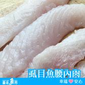 【台北魚市】 虱目魚腰內肉(虱目魚里肌肉、虱目魚柳) 300g±10%