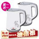 買一送一千琦雙層中空保溫防燙電熱水壺304不鏽鋼食品級快煮燒水壺(CH-350)