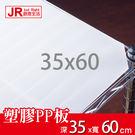 【JR創意生活】配件 白色PP板 35x...