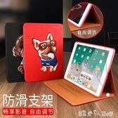 ipad保護套愛派air2硅膠a1822軟殼蘋果2017新版wlan皮套平板電腦9.7英寸  潔思米