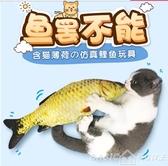 磨牙棒貓玩具魚抱枕仿真魚逗貓棒幼貓磨牙用品小貓的逗貓玩具貓咪薄荷魚 春季新品