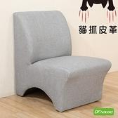 《DFhouse》雷娜-貓抓皮革沙發(加大版)-淺灰色淺灰色