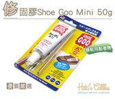 ○糊塗鞋匠○ 優質鞋材 N234 修固膠 Shoe Goo Mini 50g 百種用途 防水 修補鞋子 黏著劑 超強牢固