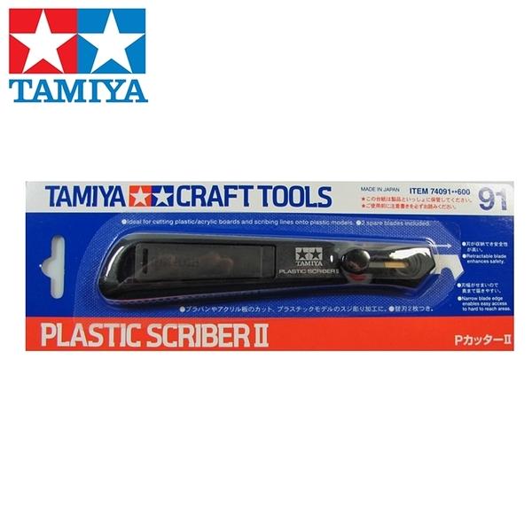 又敗家@日本田宮TAMIYA模型刻線刀第二代74091膠板切割刀P型刻刀Plastic模型工具刀Scriber模型刀II