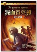 (二手書)混血營英雄(4):冥王之府