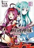 (二手書)Sword Art Online刀劍神域 聖母聖詠(3)