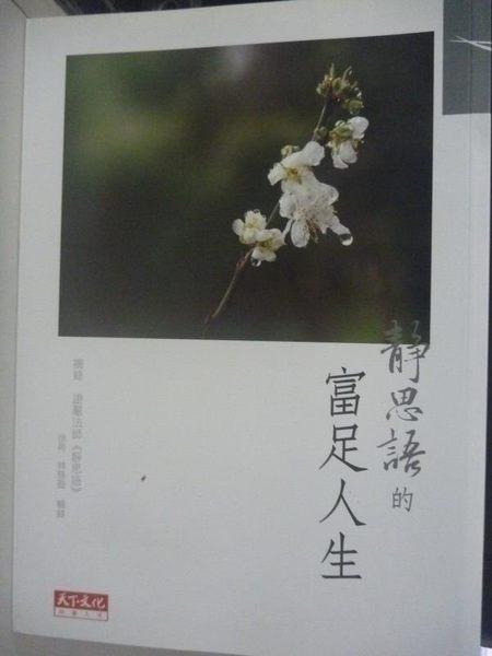 【書寶二手書T3/宗教_HRF】靜思語的富足人生_餘方, 釋證嚴