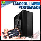 [ PC PARTY ] 送LanII-3X 聯立 LIAN LI LANCOOL II MESH PERFORMANCE 機殼 黑色