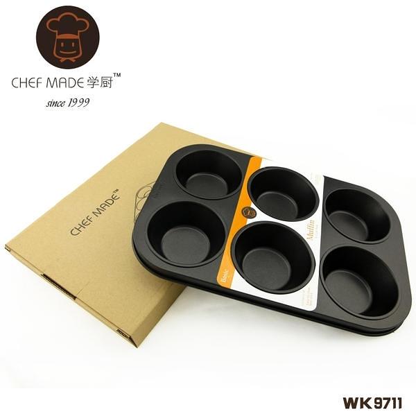 【學廚6連馬芬蛋糕模WK9711】NO135烘焙用品【八八八】e網購