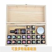 實木精油收納盒木盒15ML展示盒子32格放精油瓶木制箱高檔可放滾珠 MKS快速出貨