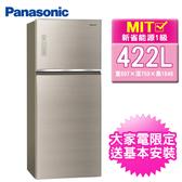 汰舊換新【Panasonic 國際牌】422公升一級能效智慧節能變頻雙門冰箱NR-B429TG-N(含基本安裝+舊機回收)