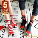 5雙裝 五指圣誕襪子女中筒襪秋冬長筒棉襪情侶分趾襪【小獅子】