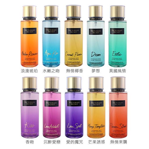 【新包裝】Victoria's Secret 維多利亞的秘密 香氛噴霧250ml-(共20款)