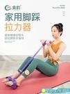 拉力繩 腳蹬拉力神器仰臥起坐輔助女健身瑜伽器材家用普拉提繩 快速出貨