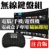 奇膜包膜 注音版 掌上型無線鍵盤組 多功能無線鍵盤 無線飛鼠 多媒體 安博 易播 電視盒子