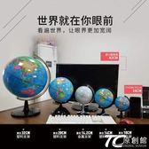 教學用地球儀中學生用10cm高清中號兒童小號辦公室家居擺件