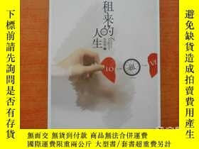 二手書博民逛書店罕見租來的人生23429 吳淡如 中國友誼出版公司 出版2010