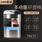 現貨 研磨機咖啡磨豆機黃豆幹磨家用電動小型研磨機便攜  雙12購物節220v