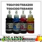 免運★ EPSON T6641/T6642/T6643/T6644相容墨水 1組4瓶  適用 L100/L110/L120/L200/L210/L300/L350/L355/L455/L550/L555