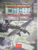 【書寶二手書T3/一般小說_NQC】第二次世界大戰戰史(第一冊)_鈕先鍾, 李德哈特