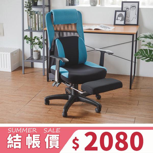 MIT台灣製 電腦椅 辦公椅 書桌椅 椅子【I0221】高級多功能腳靠電腦椅附PU枕*六色 收納專科