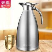 天喜不銹鋼保溫壺家用熱水瓶大容量304保溫瓶暖水壺開水瓶歐式2升 免運