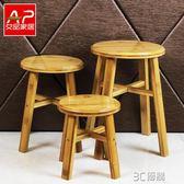 艾品楠竹小凳子創意小板凳圓凳時尚矮凳兒童寶寶凳非塑料成人家用HM 3c優購