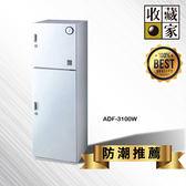 收納防潮【收藏家】  174公升 大型環控平衡除濕主機電子防潮箱 ADF-3100W