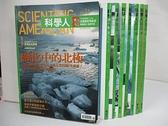 【書寶二手書T9/雜誌期刊_EIL】科學人_21~30期間_共8本合售_融化中的北極