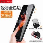 iphone6背夾式充電寶蘋果7plus電池6s專用8P超薄手機殼 igo 走心小賣場