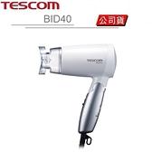 TESCOM BID40 國際電壓負離子吹風機 雙電壓 全球電壓 輕量旅行專用 原廠公司貨