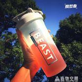 腹愁者蛋白粉搖搖杯便攜運動水杯大容量健身杯子水壺奶昔杯帶刻度 造物空間