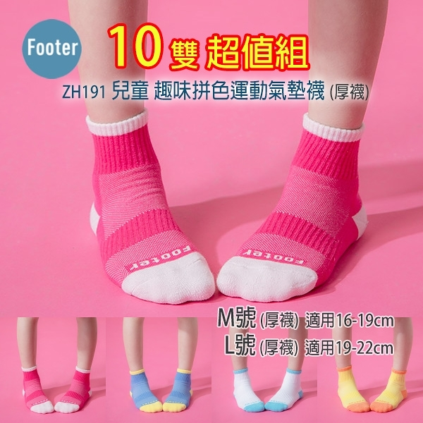 Footer ZH191 M號 L號 (厚襪) 兒童 趣味拼色運動氣墊襪 10雙超值組;除臭襪;蝴蝶魚戶外