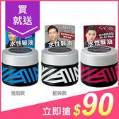 GATSBY 水性髮油(35g) 經典款/強勁款/龐畢度 3款可選【小三美日】