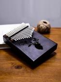 促銷拇指琴卡林巴琴17音初學者手指鋼琴kalimba不用學就會的樂器 創時代3C館