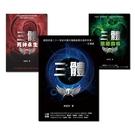 華人第一人雨果獎得主:《三體》系列【城邦讀書花園】