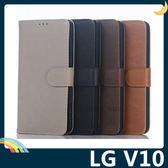 LG V10 H962 瘋馬紋保護套 皮紋側翻皮套 商務素面 支架 插卡 錢夾 磁扣 手機套 手機殼