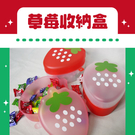 草莓收納盒 白色 (1入)【合迷雅好物超級商城】
