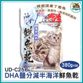 寵物FUN城市│優豆 DHA鹽分減半海洋鮮魚乾380g大包裝 (小魚乾 魚干 丁香魚 貓零食 UD-C256)