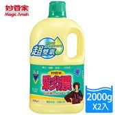 妙管家-彩漂新型漂白水2000g*2瓶