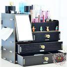 木質桌面創意DIY加大整理架收納箱梳妝台帶鏡子木制化妝品收納盒